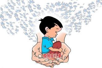 广州孤独症