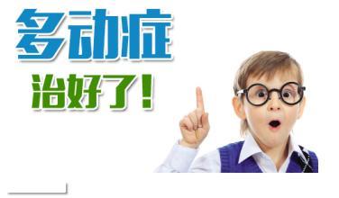 广州多动症治疗