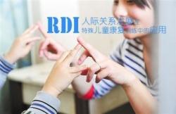 RDI训练