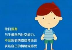 东莞儿童自闭症