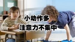 东莞自闭症孩子恢复教育的四个阶段